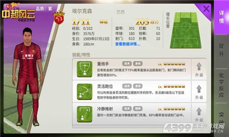 中超风云游戏截图