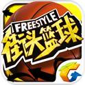 《街头篮球》4399国庆精品礼包