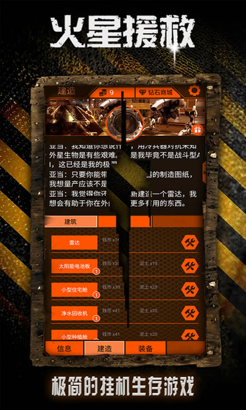 火星援救游戏截图