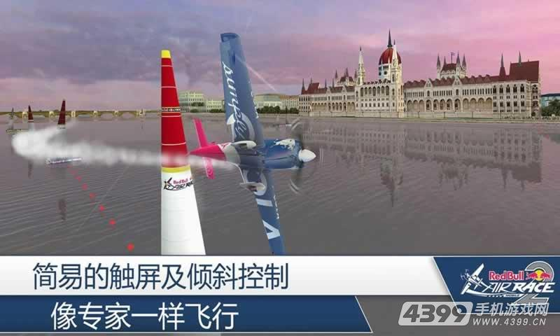 红牛特技飞行锦标赛2游戏截图