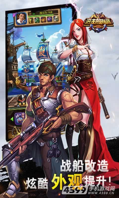 进击的海盗游戏截图