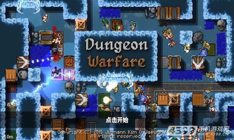 地牢战争游戏截图