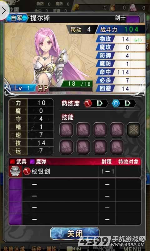 幻影纹章游戏截图