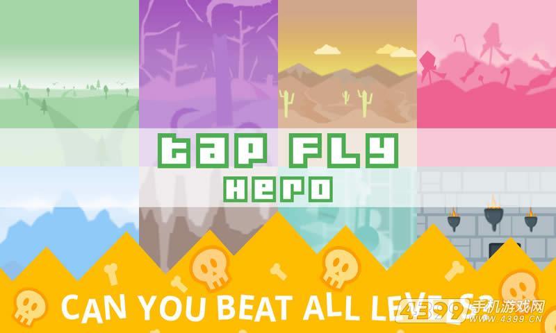 点击飞行英雄游戏截图