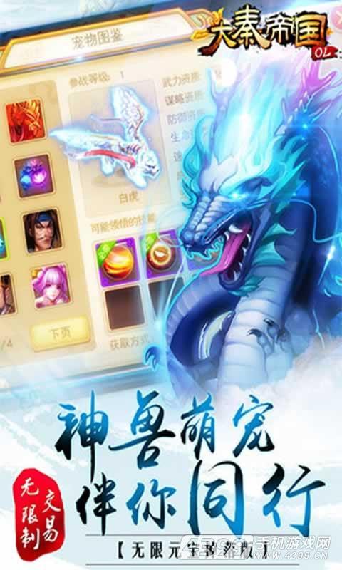 大秦帝国OL游戏截图