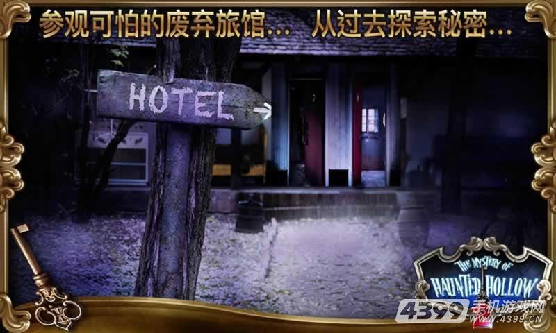 鬼谷之谜2游戏截图