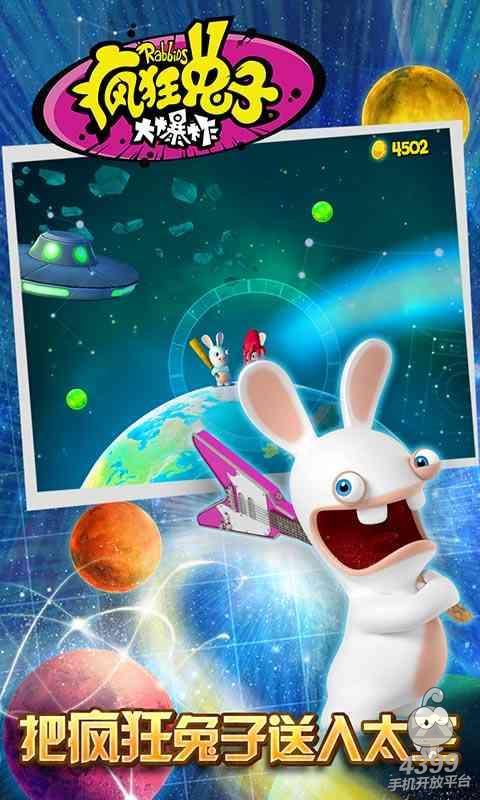 疯狂兔子大爆炸游戏截图