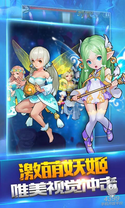 十万个女妖精游戏截图