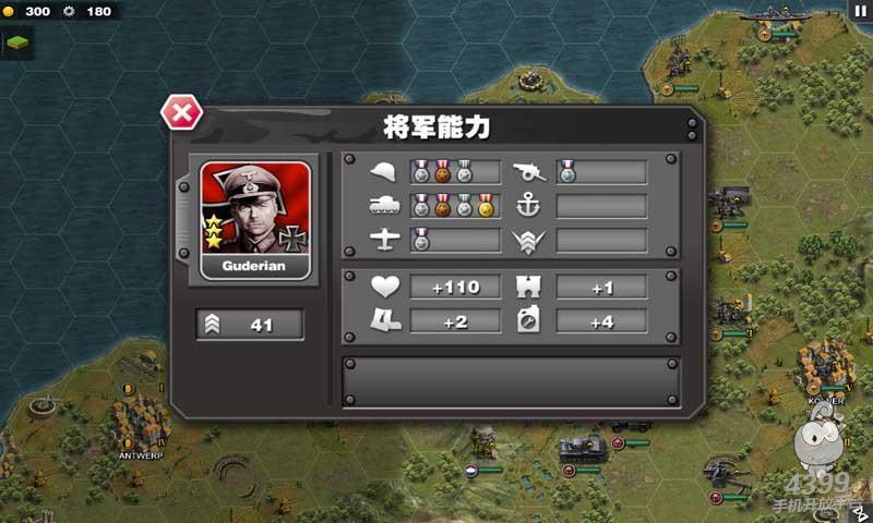 将军的荣耀游戏截图