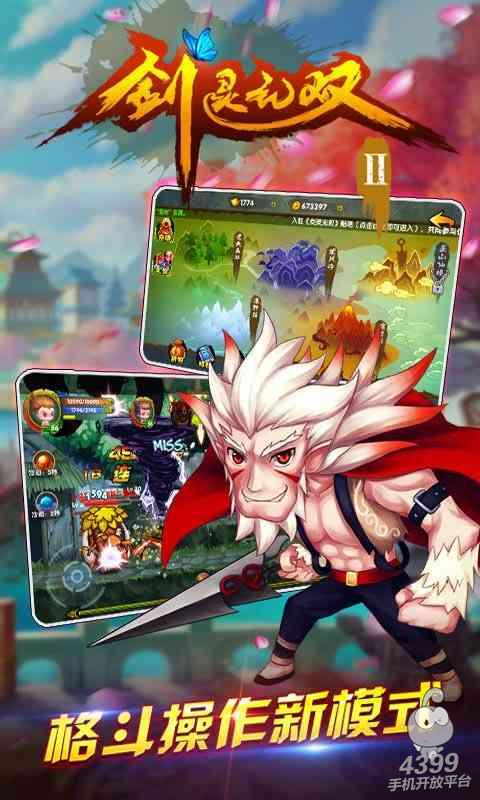 剑灵无双Ⅱ游戏截图