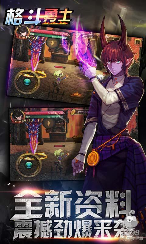 格斗勇士游戏截图