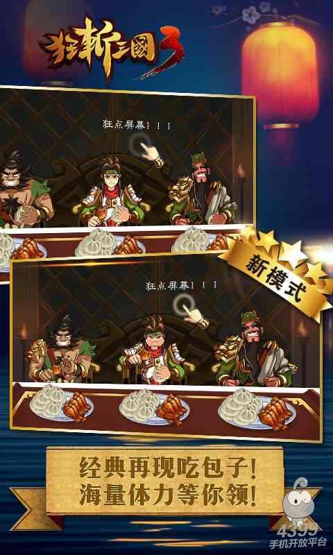 狂斩三国3游戏截图