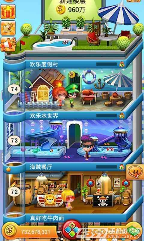 欢乐盖大楼游戏截图