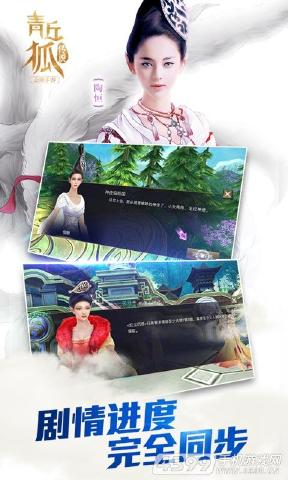 游戏下载热榜:《青丘狐传说》