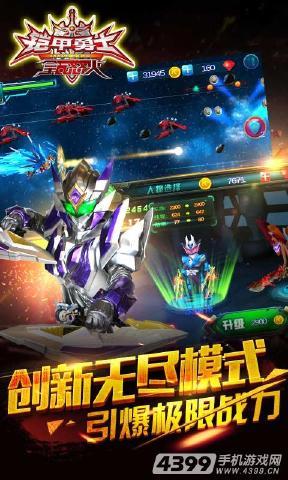 游戏下载热榜:《铠甲勇士之拿瓦怒火》
