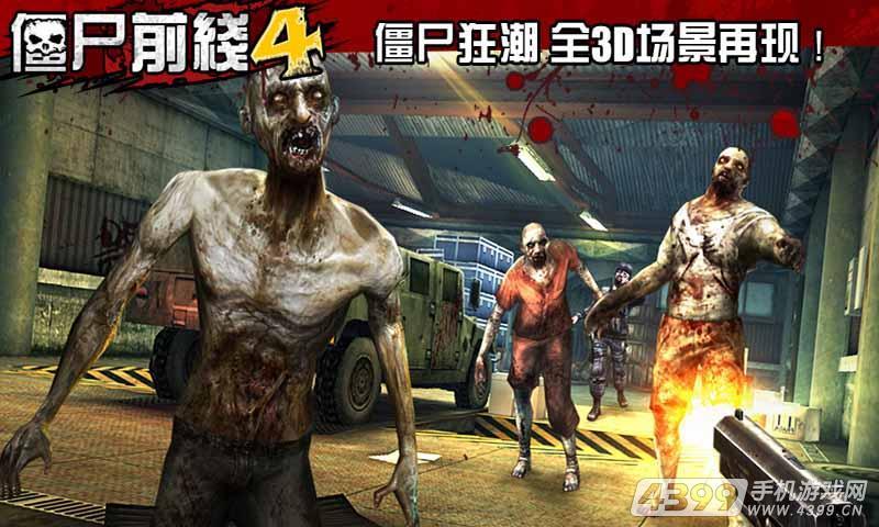 僵尸前线4游戏截图