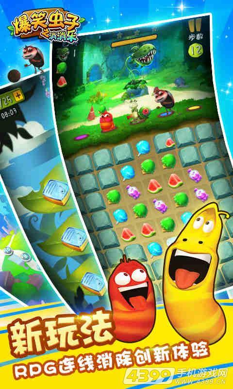 爆笑虫子之消消乐游戏截图