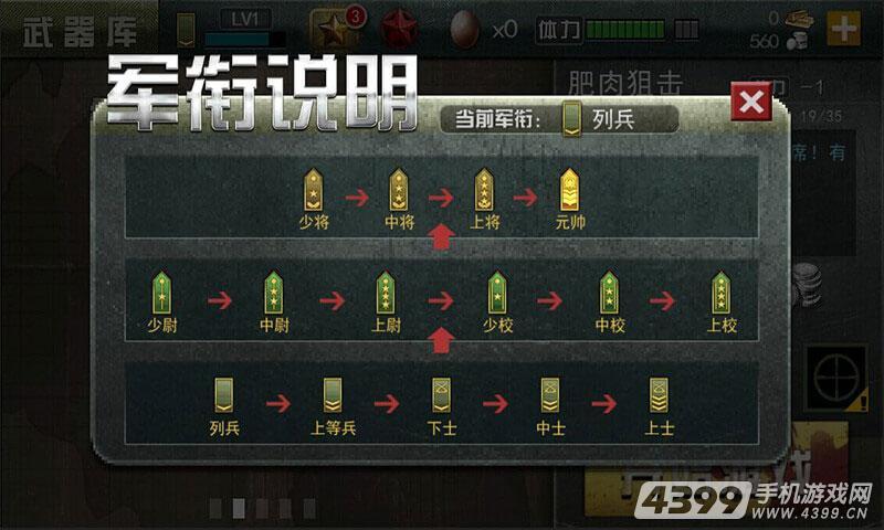 二战狙击游戏截图