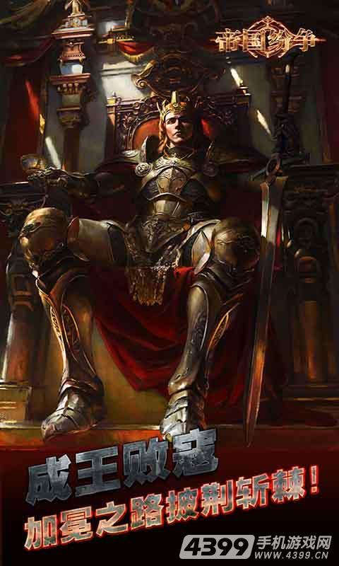 帝国纷争游戏截图