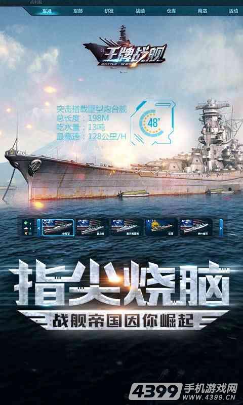 王牌战舰游戏截图
