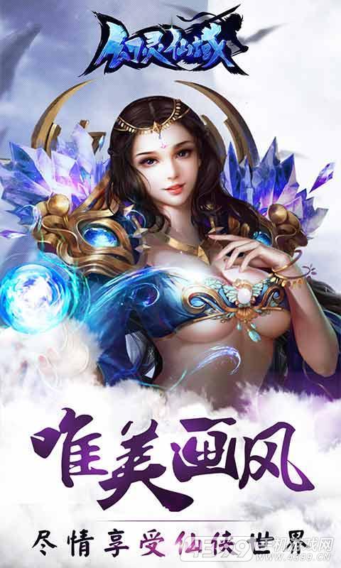 幻灵仙域游戏截图