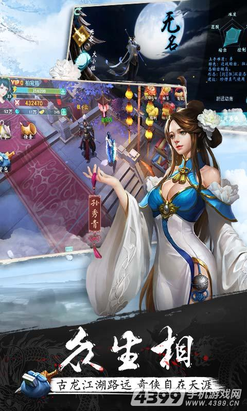 陆小凤传奇手游游戏截图