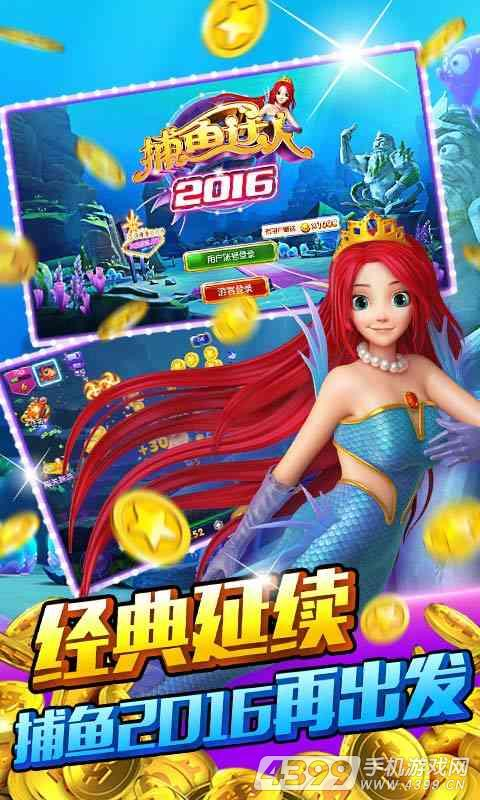 捕鱼达人2016游戏截图