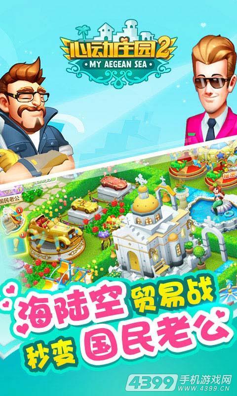 心动庄园2游戏截图