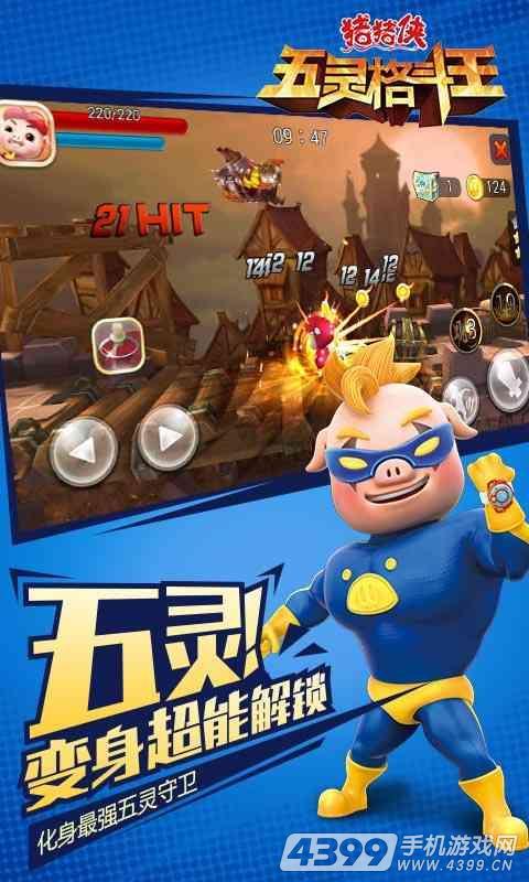 猪猪侠五灵格斗王游戏截图