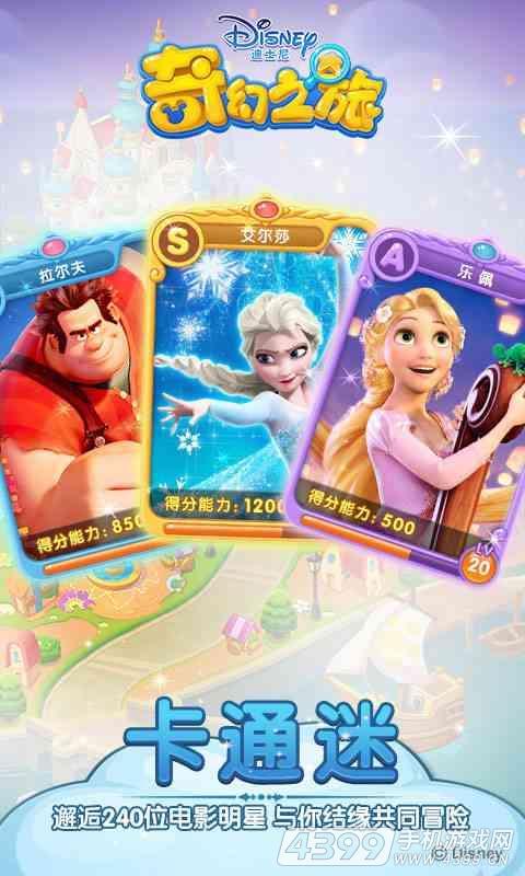 迪士尼奇幻之旅游戏截图