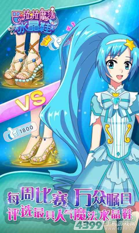 巴啦啦魔法水晶鞋游�蚪�D