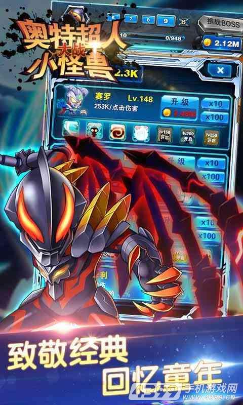 奥特曼超人大战小怪兽游戏截图