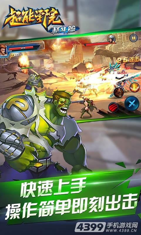 超能学院格斗篇游戏截图
