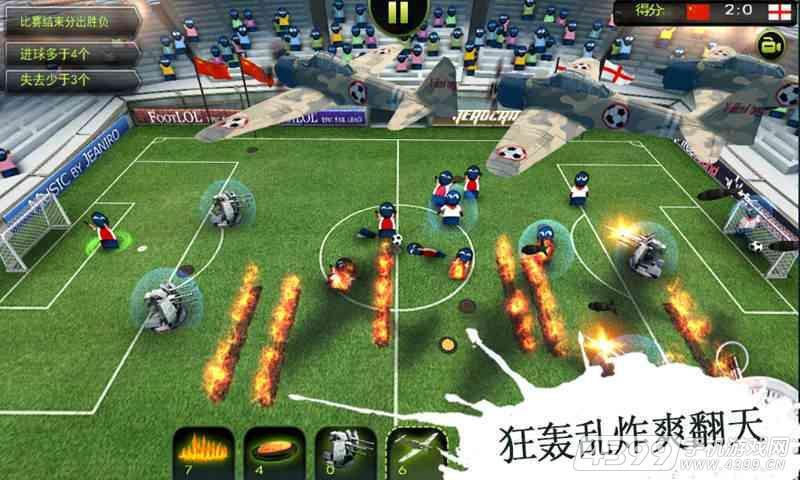 疯狂足球HD游戏截图