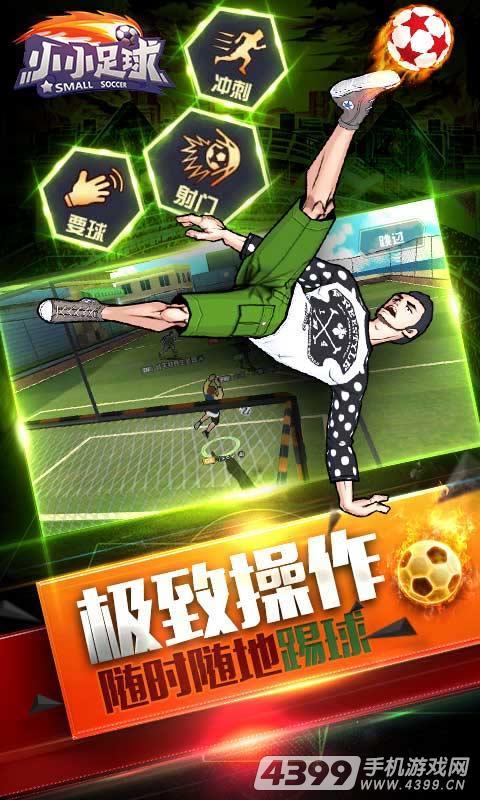 小小足球游戏截图