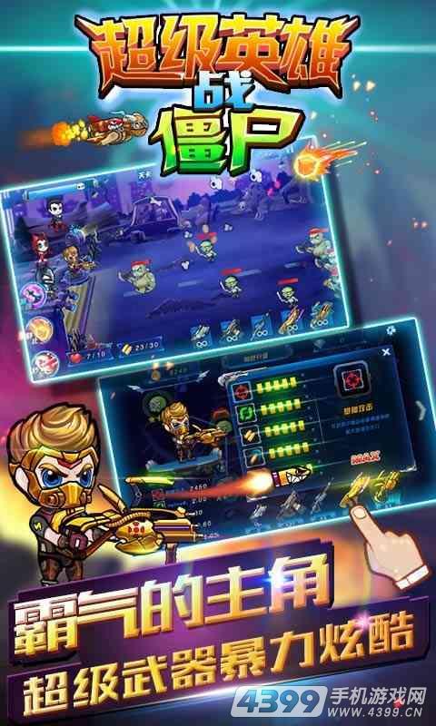 超级英雄战僵尸游戏截图