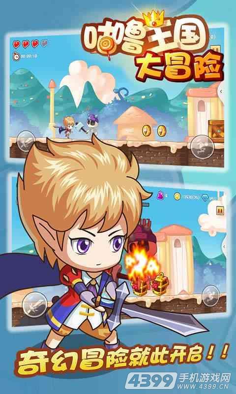 咕噜王国大冒险游戏截图