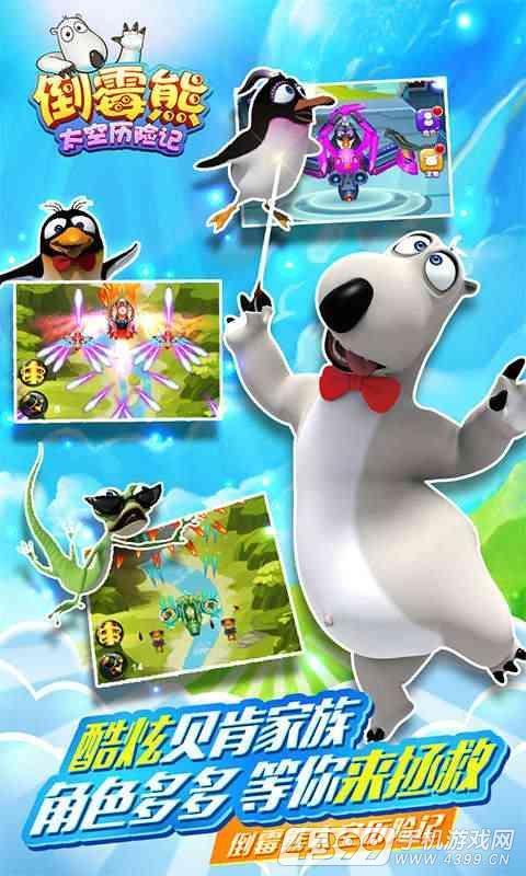 倒霉熊太空历险记游戏截图