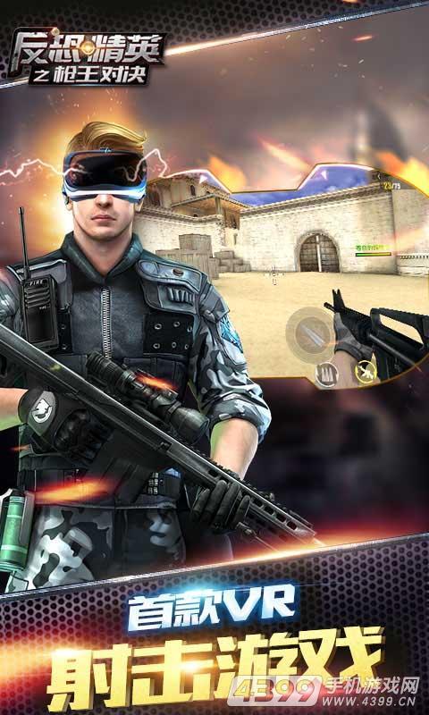 正义枪战游戏截图