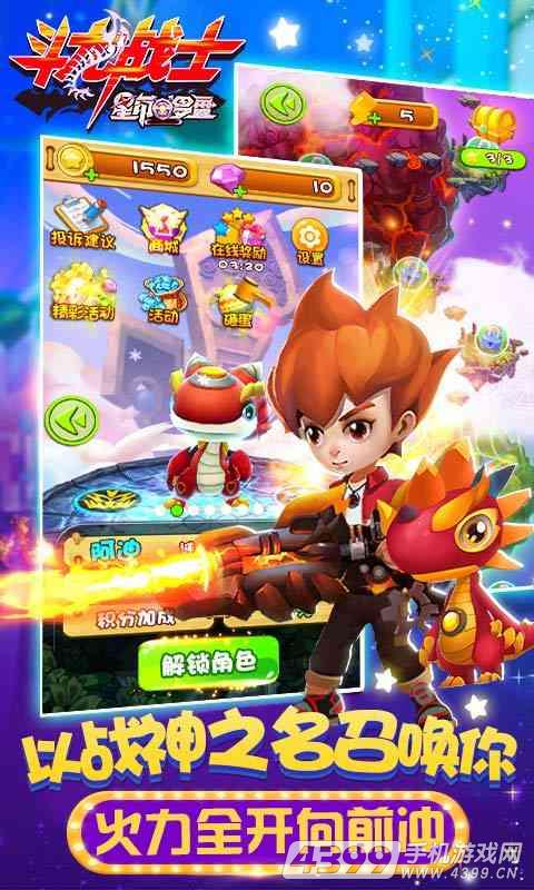 斗龙战士之星印罗盘游戏截图