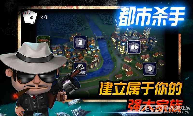 都市杀手游戏截图