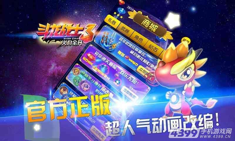 斗龙战士3火力全开游戏截图