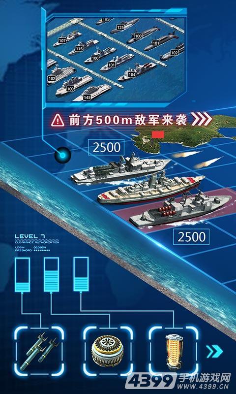 超级舰队游戏截图