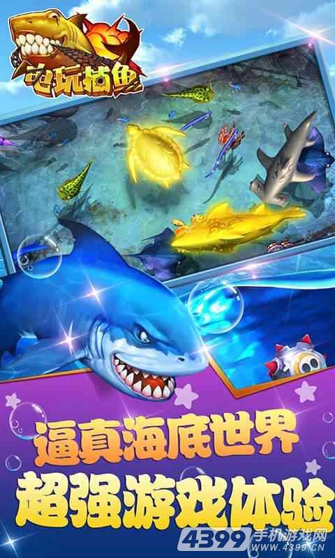 电玩捕鱼游戏截图