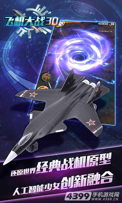 飞机大战3D游戏截图