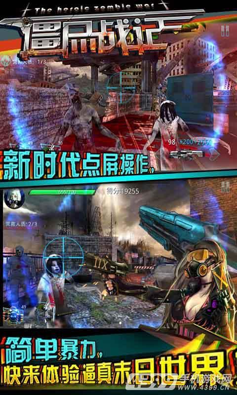 僵尸战记游戏截图