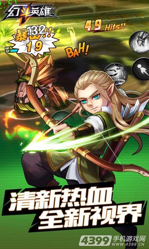 幻斗英雄游戏截图