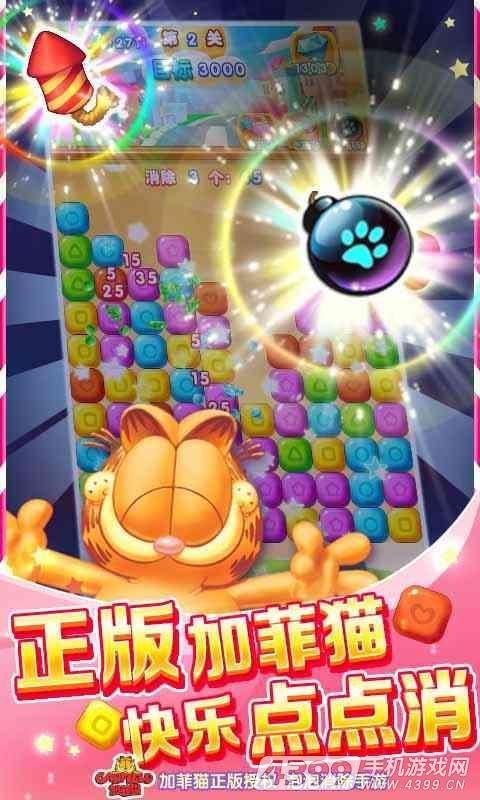 加菲猫消星星游戏截图