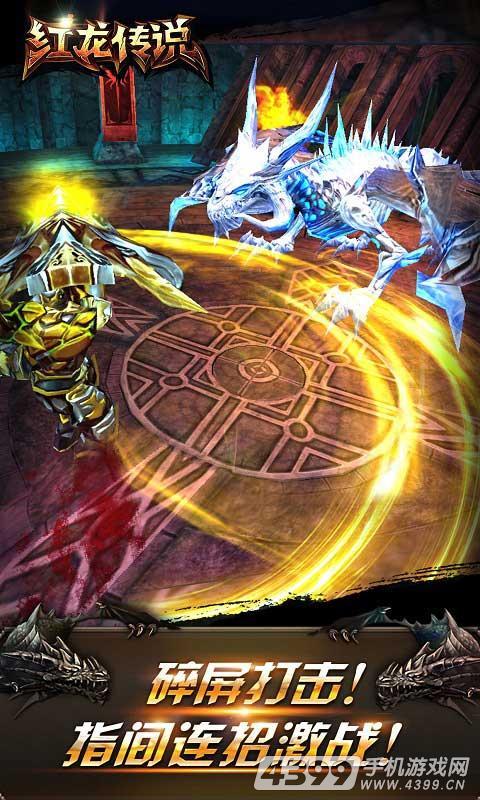 红龙传说游戏截图
