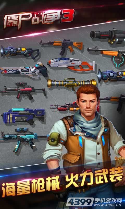 僵尸战争3游戏截图